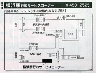 住民票 横浜駅
