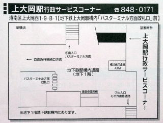 サービス 行政 横浜 駅