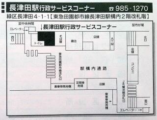 横浜駅行政サービス